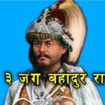 'बद'नाम' जङ्गबहादुरका पनि यस्ता थिए देशभक्तिका कदमहरु :