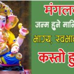 आज मंगलबार, हि'न्दु धर्ममा मंगलवारको यस्तो विशि'ष्ट छ महत्व :